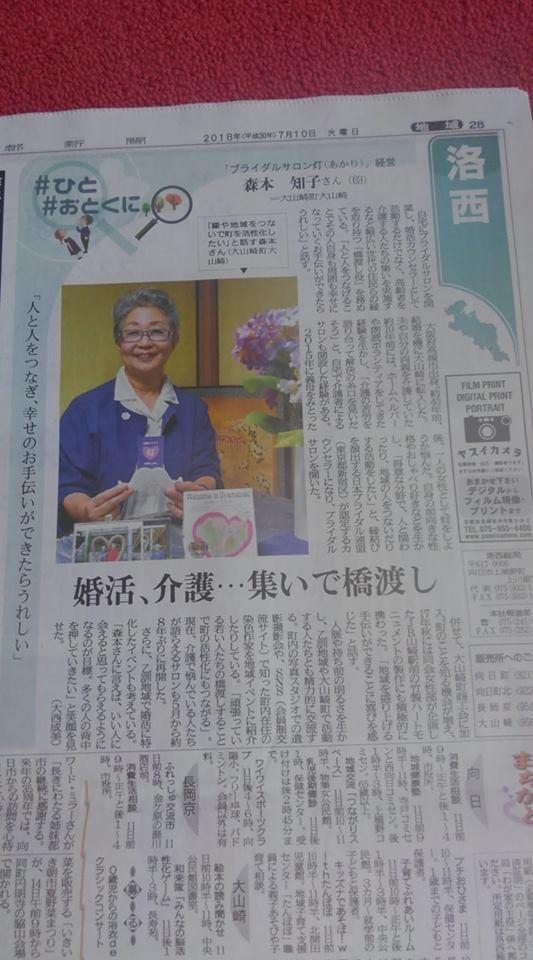 京都新聞 洛西版に 【森本知子さんが掲載‼】