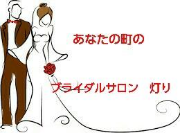 結婚による命のリレー  👶👧👩👱👵