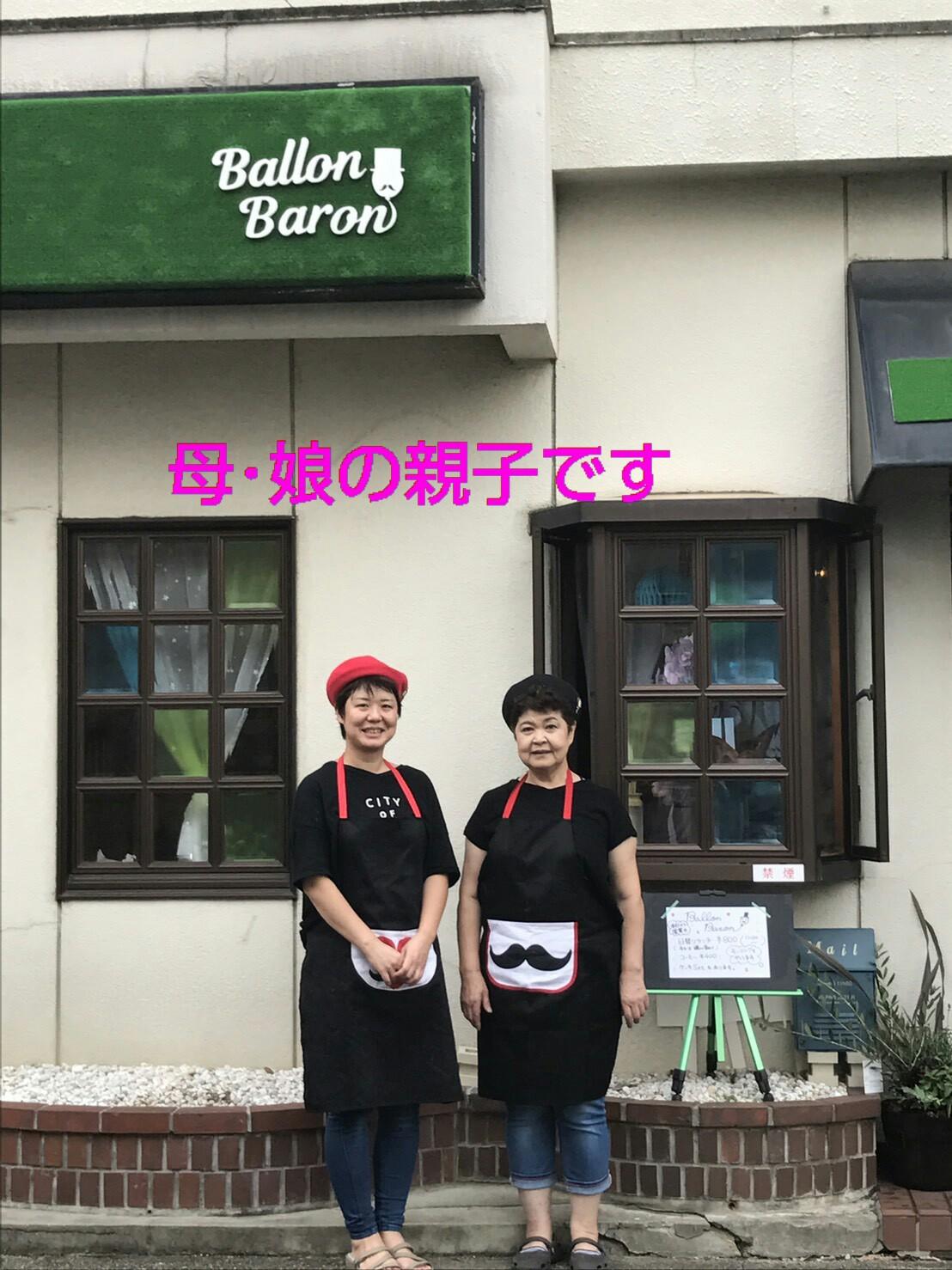 大山崎町のお店 「Balloon Baron 」🍛☕🍰