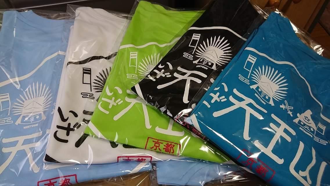 大山崎町の素敵なオリジナル商品を販売されている「登俊朗」さんをご紹介します。