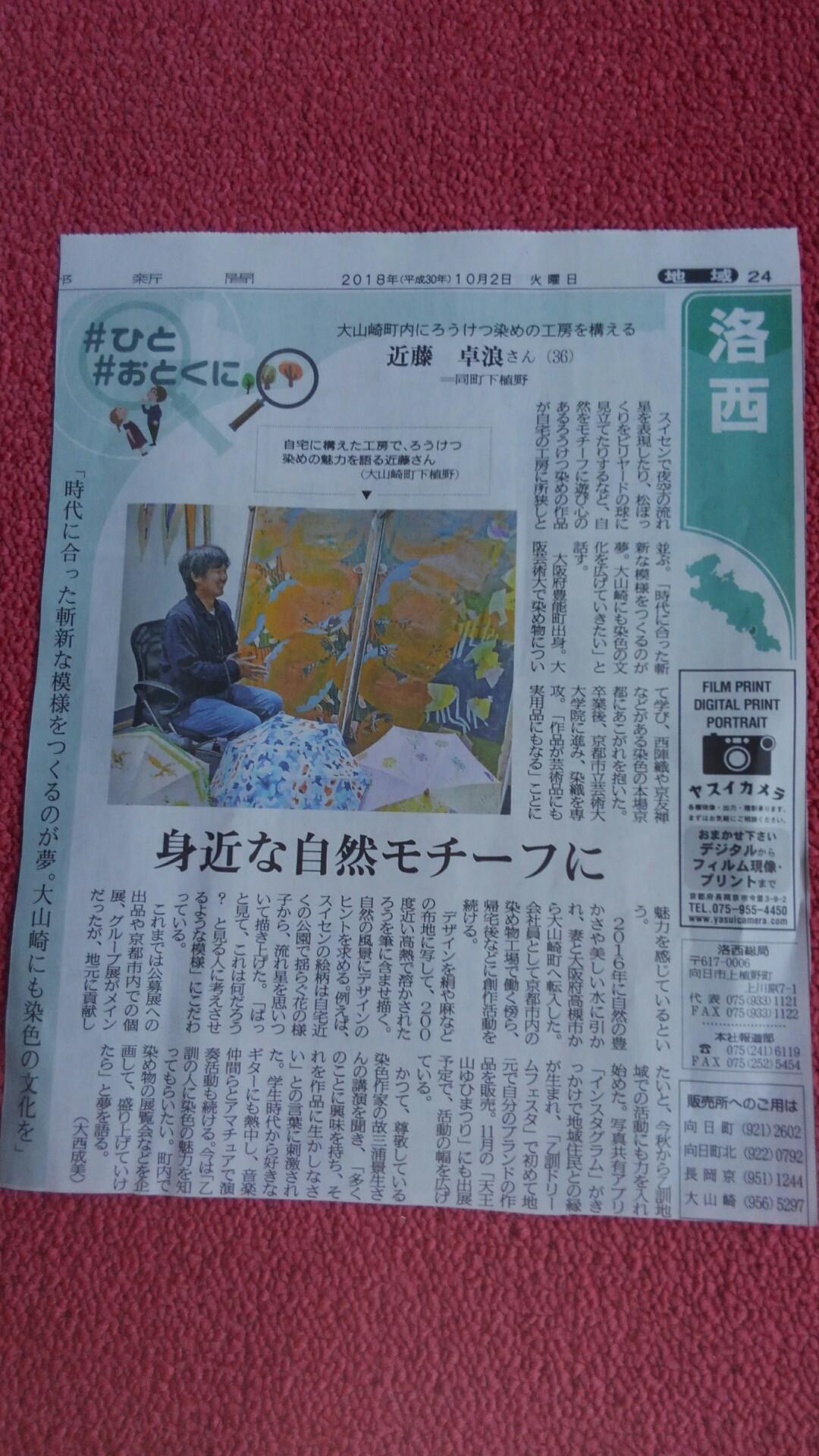 第2段 大山崎町在のろうけつ染の「近藤卓浪」さんをご紹介いたします