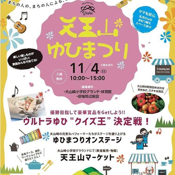 天王山ゆひまつりが11月4日10時~15時に開催されます 🎪💞🎪
