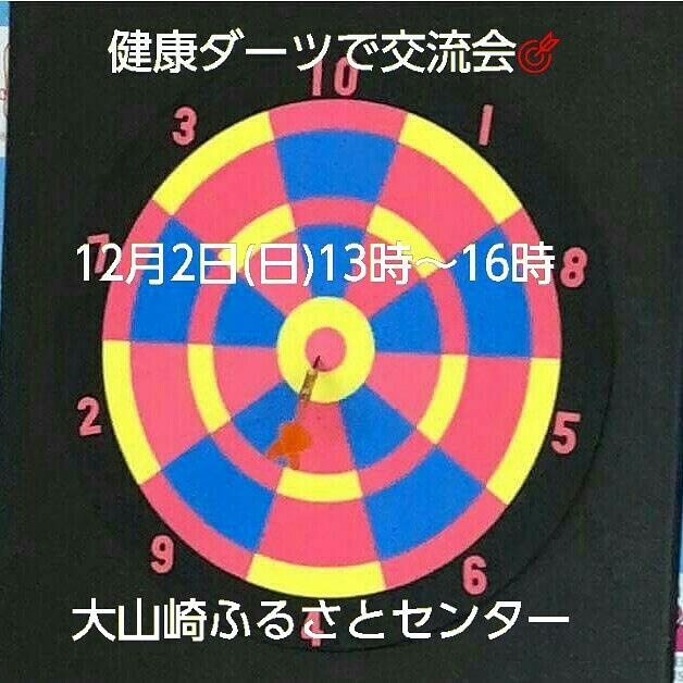 大山崎でイベントを開催します。 【健康ダーツ🎯と交流会💗】