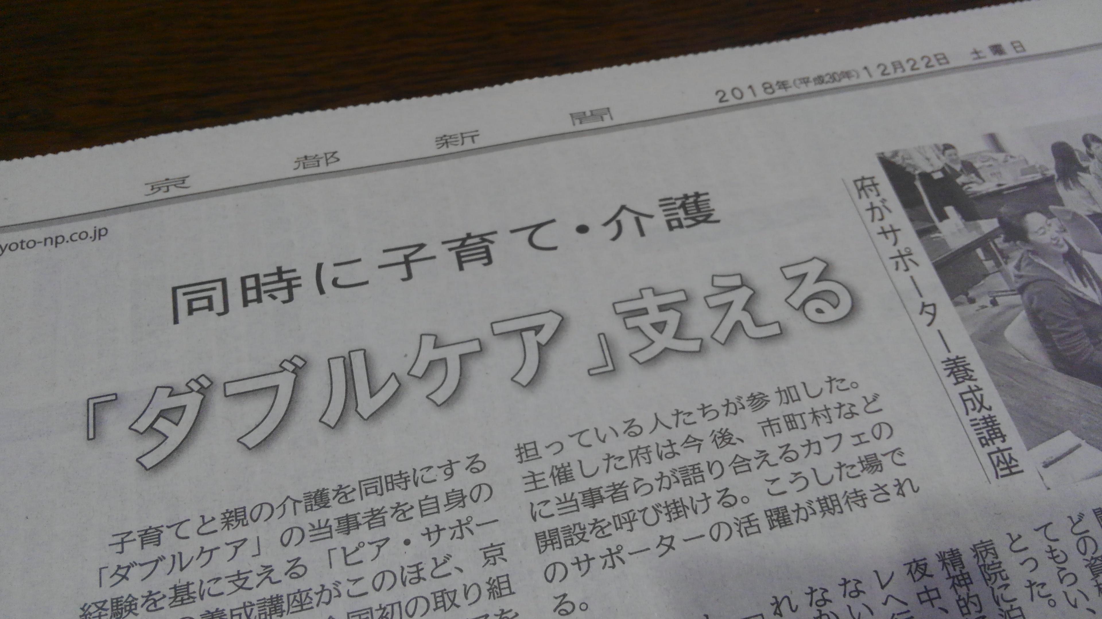 京都新聞の記事(2018年12月22日)掲載の《ダブルケア》問題は深刻です‼