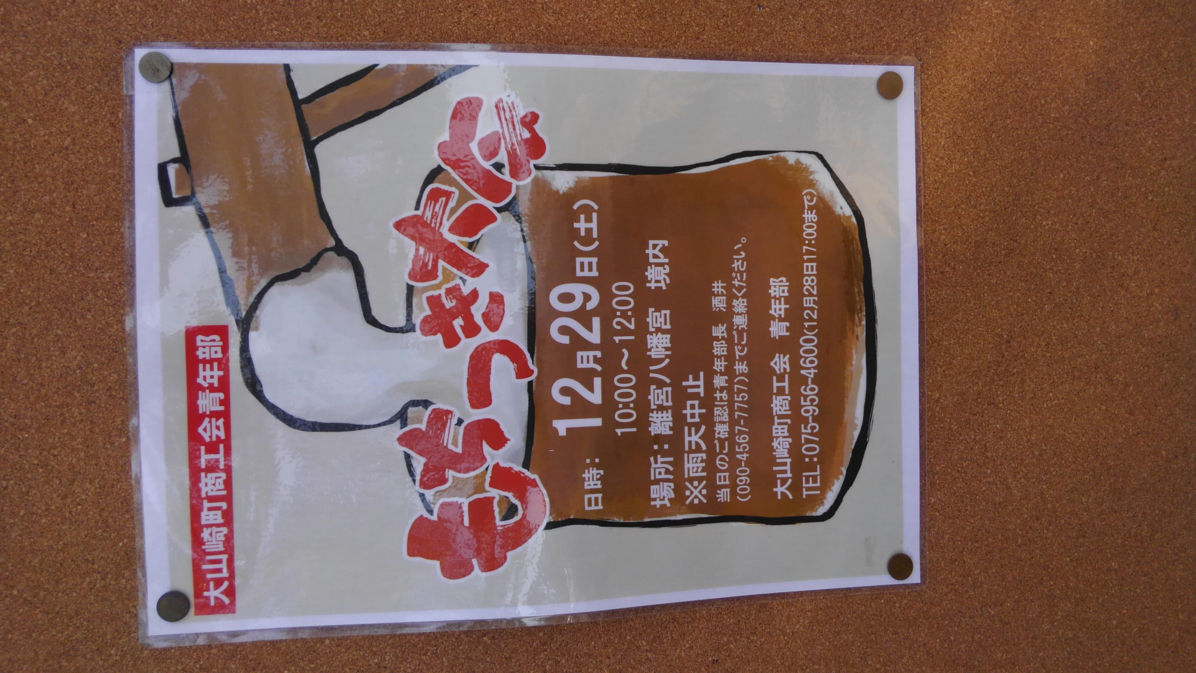 2018年師走の大山崎町商工会青年部の最後の催しは「もちつき大会」でした❗