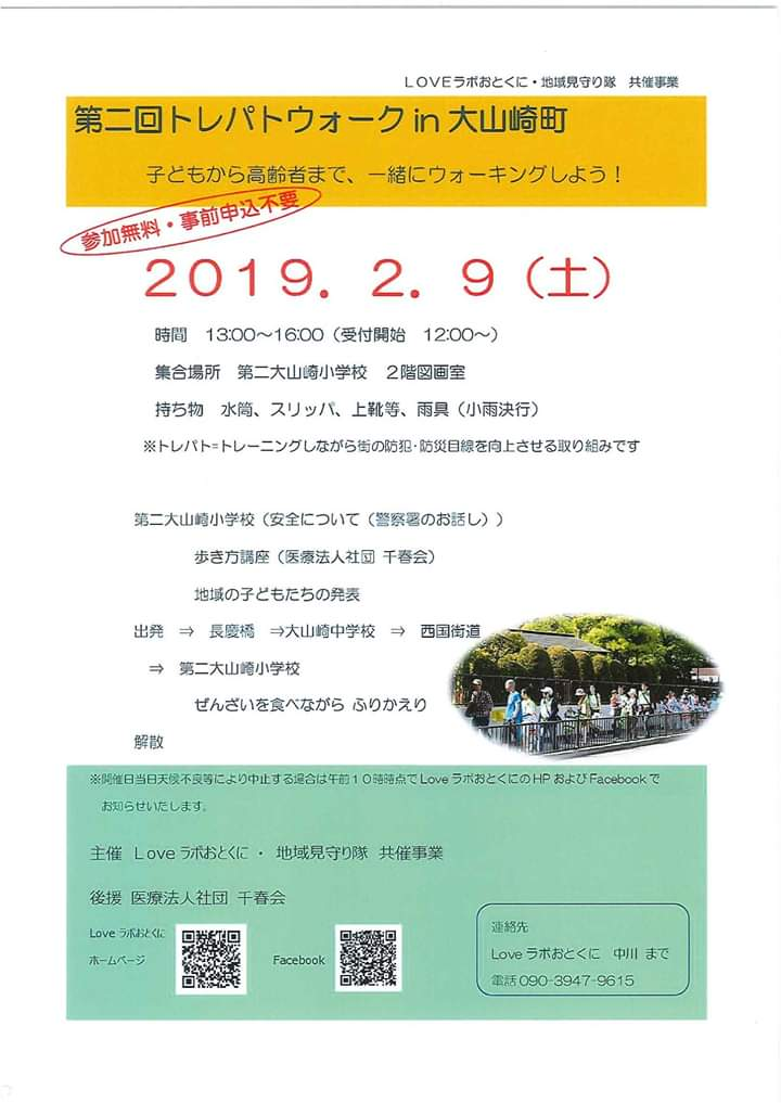 大山崎町で初めてのトレパトウォークが開催されます🚶🚶🚶