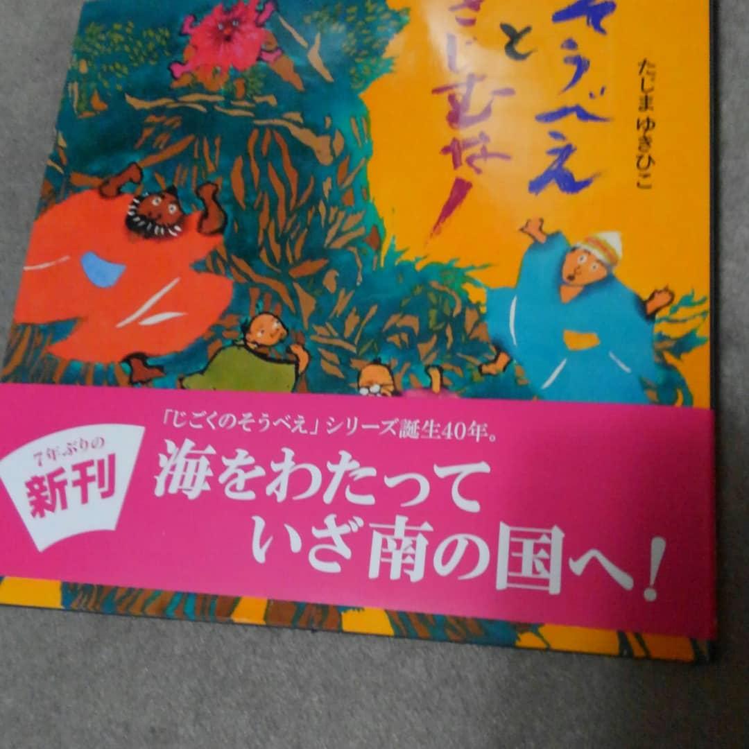 「そうべいときじむなー」の原画展と作者の田島征彦先生のパーティに行きました❗