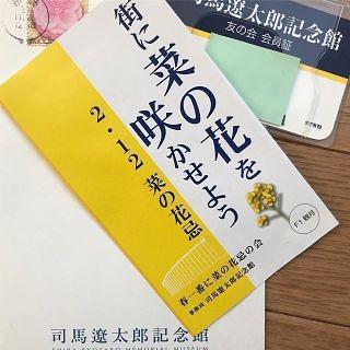 2月12日の司馬遼太郎先生の命日「菜の花忌」によせて