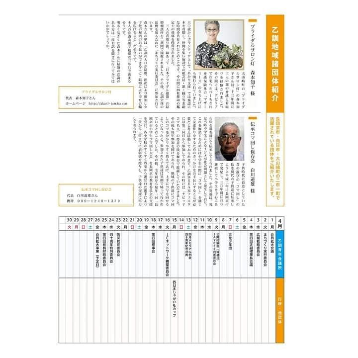 公益法人乙訓青年会議所さん発行の乙訓新聞4月号に「ブライダルサロン灯」さんが掲載されました❗