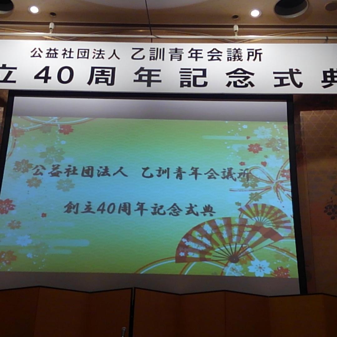 公益社団法人 乙訓青年会議所【40周年記念行事】に出席させて頂きました。💐㊗💐
