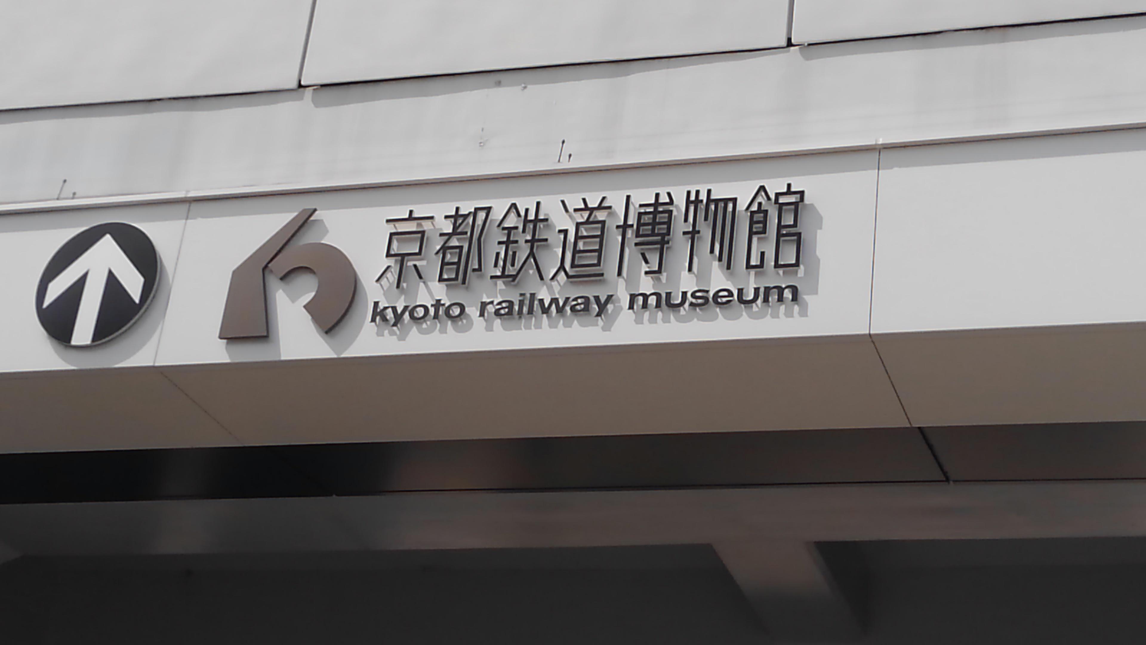 京都鉄道博物館で春の遠足を楽しみました❗