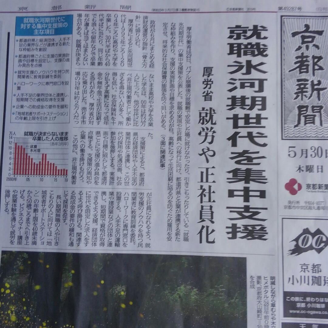 令和元年5月30日 京都新聞朝刊の記事【就職氷河期世代を集中支援】と❕