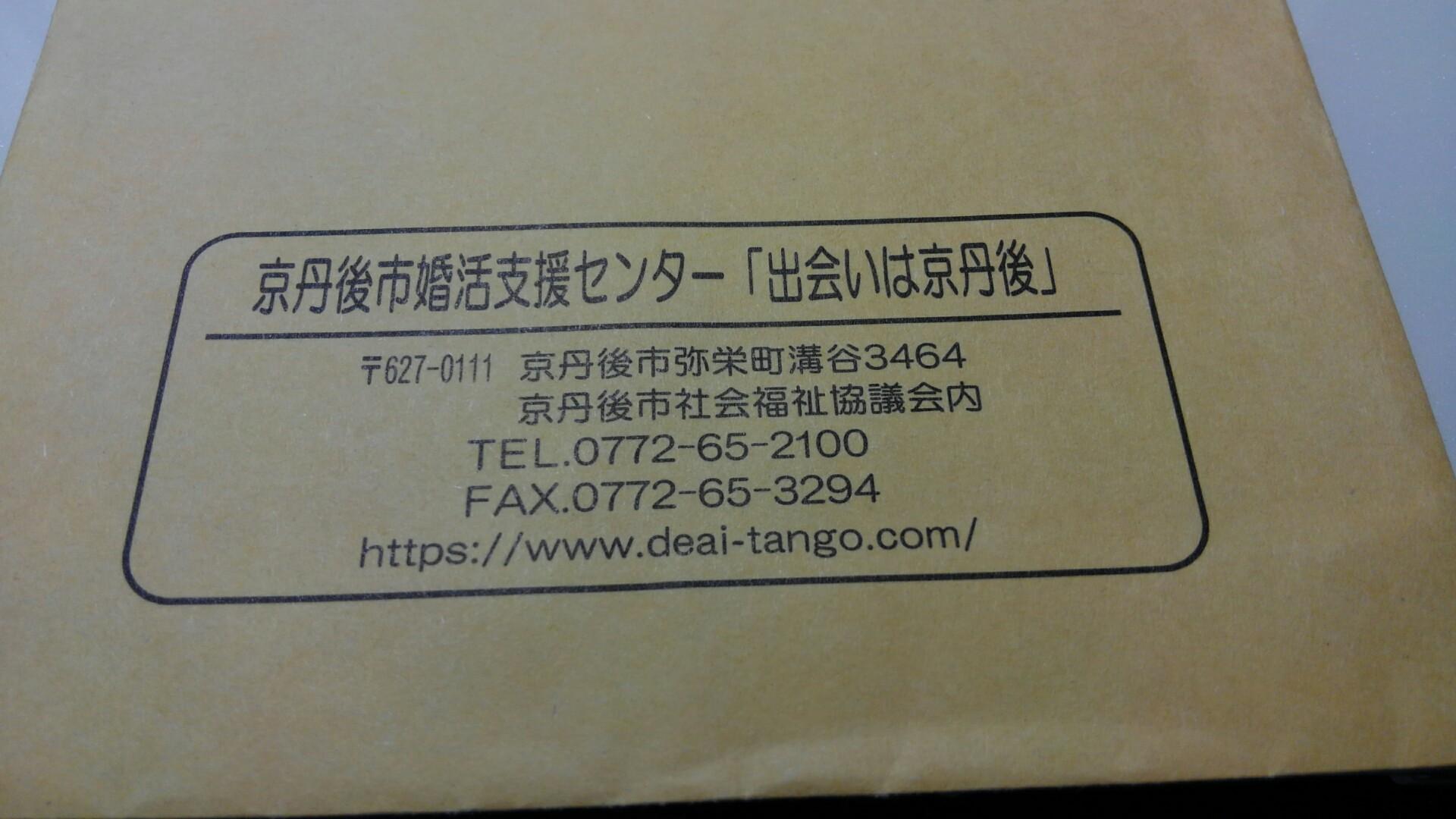 京丹後市婚活支援センター「出会いは京丹後」から婚活ファシリテーター新任研修講演の依頼を承りました。💕