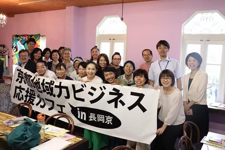 京都府政策企画部地域ビジネス応援カフェ長岡京へ参加しました❗