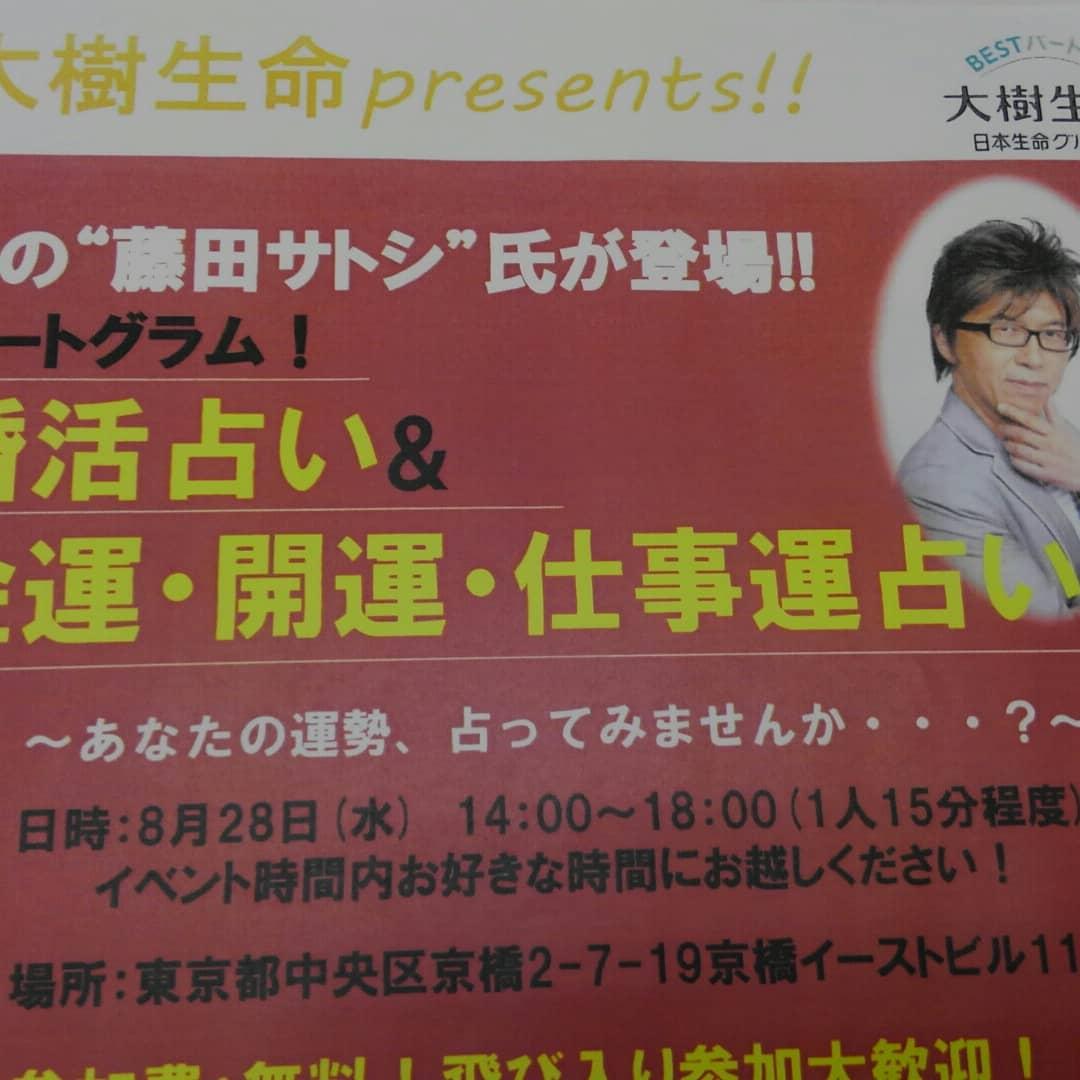 ハートグラムカード💗セミナー・恋愛診断スキルで研修、そして日本ブライダル連盟(BIU )の定例会と親睦会がありました🌺