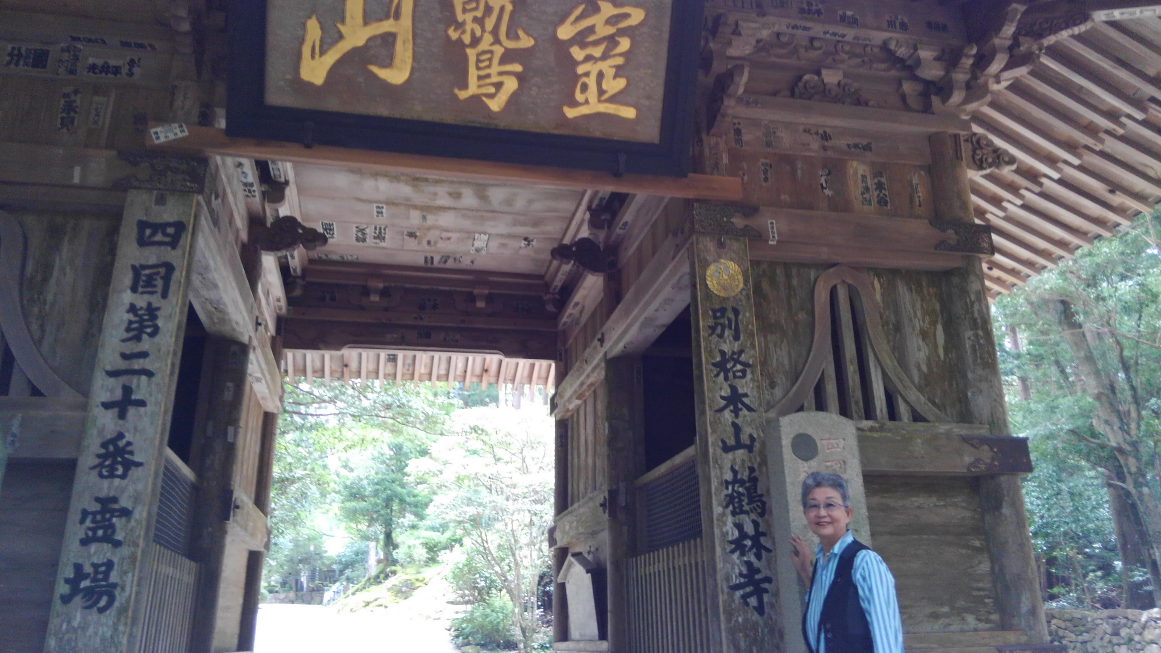 四国八十八ヵ所お遍路の旅、徳島県の23ヵ寺が終わりました🙏