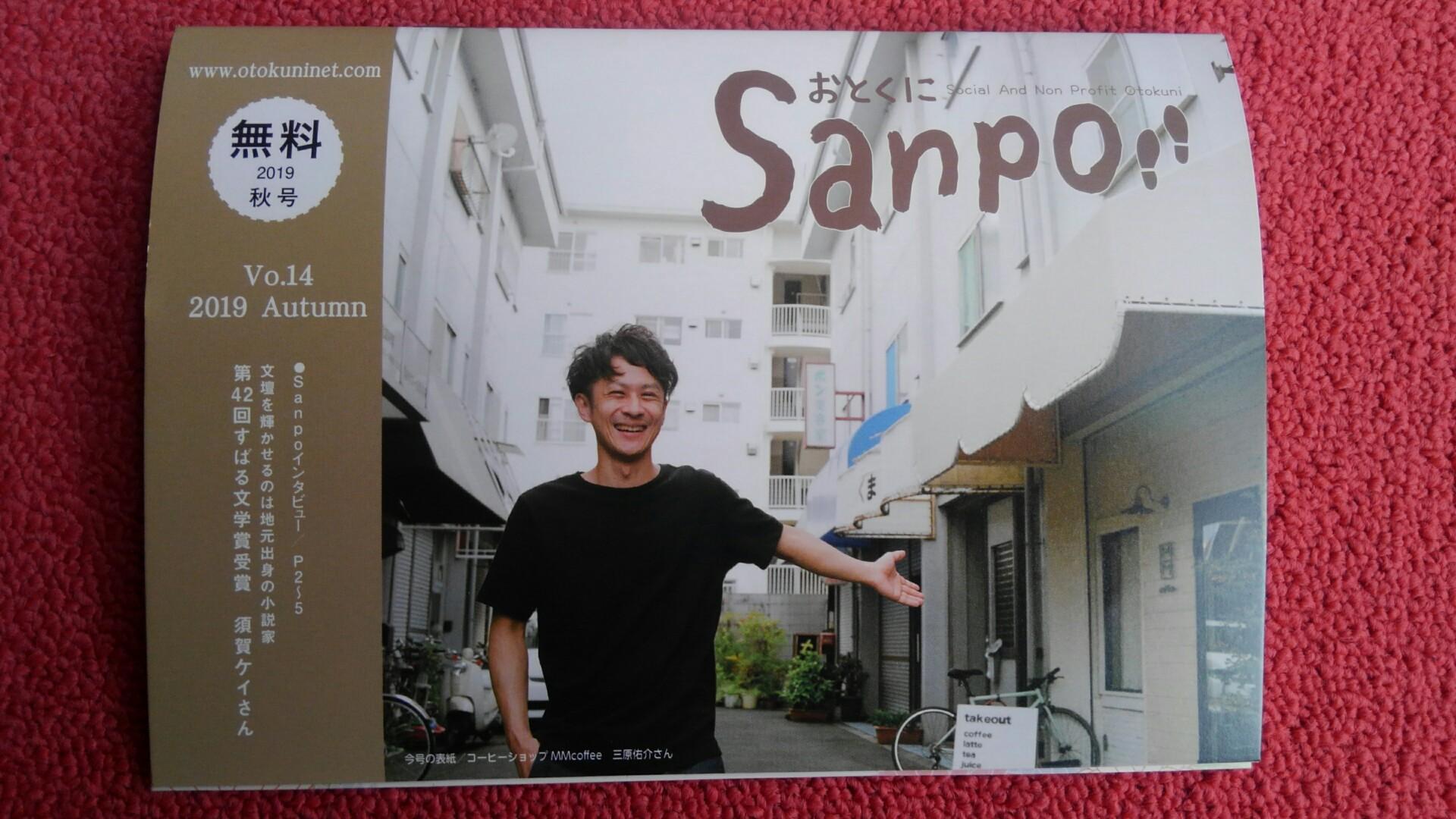 おとくにSanpo 👣 秋号に「ときめきクラブ」が掲載されました❗