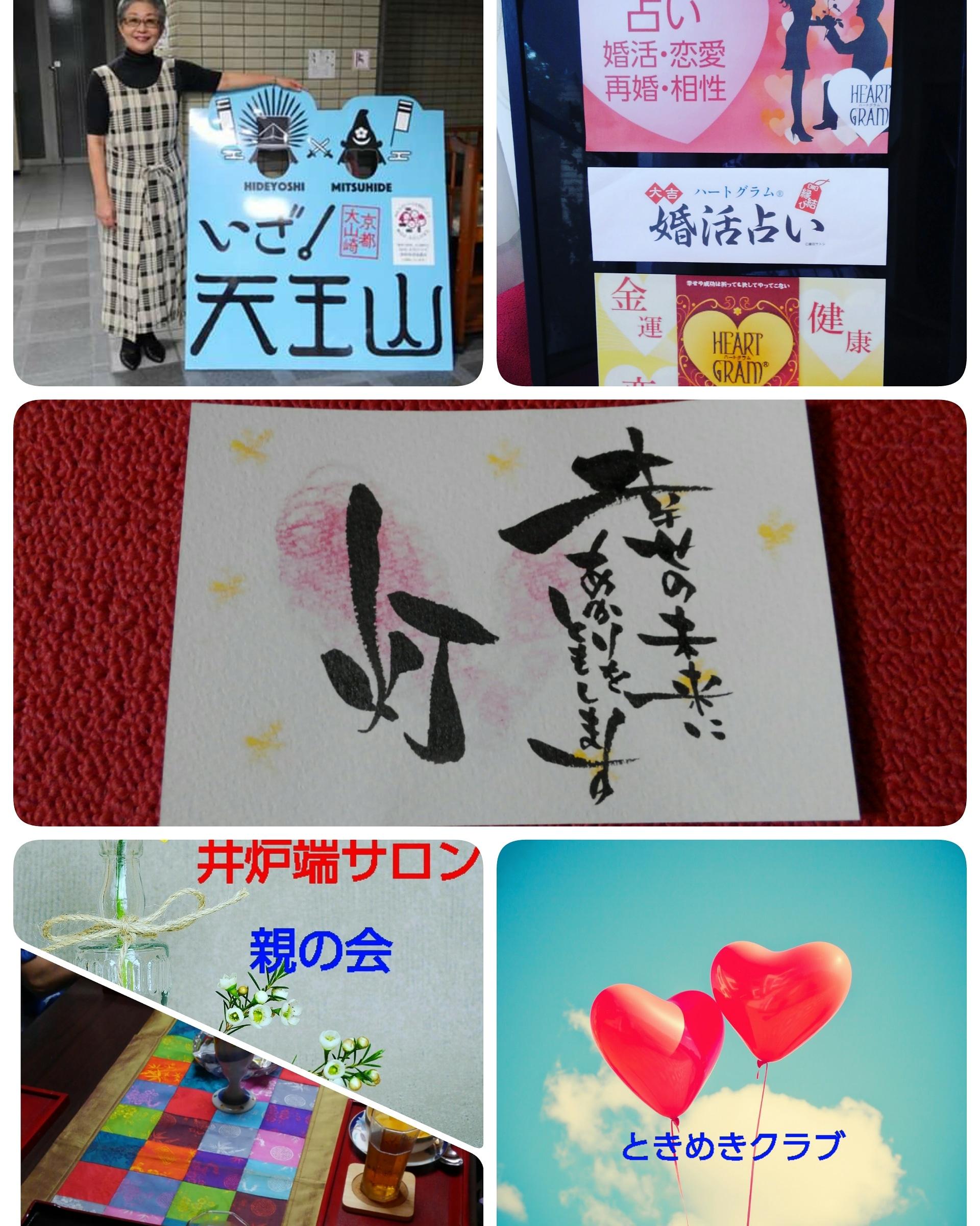 地域(京都・乙訓)で回遊する「森本知子👱」さんの活動は⁉