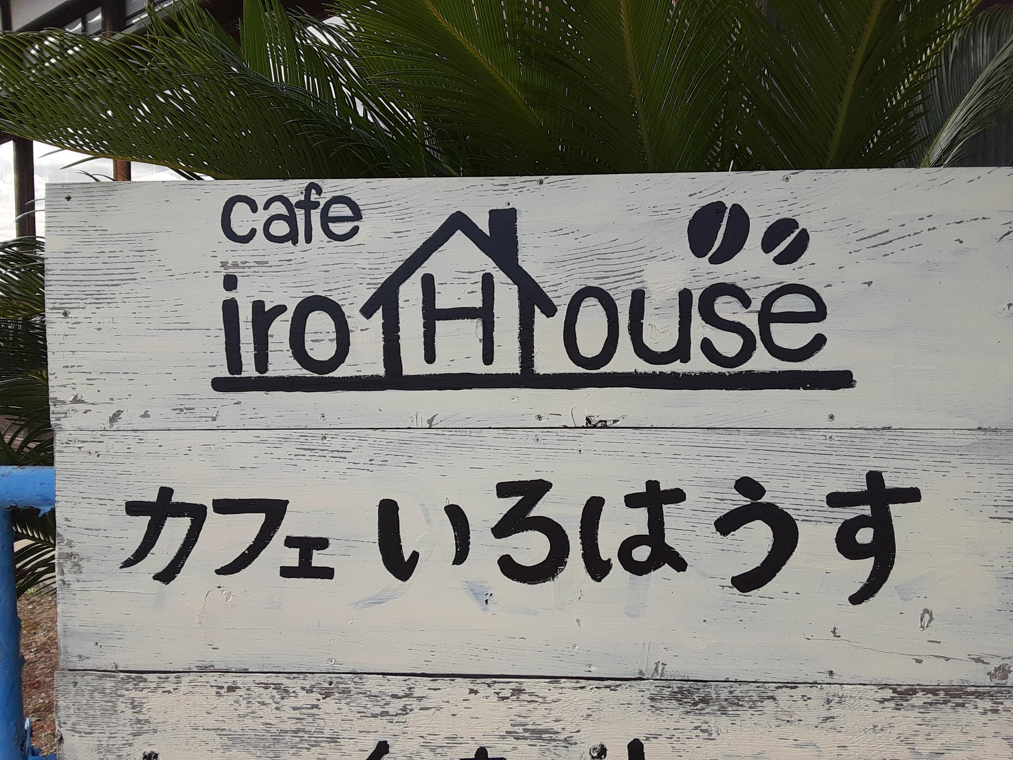 大山崎町の「カフェいろはうす」は鉄道好きの子供には夢の場所でした❗