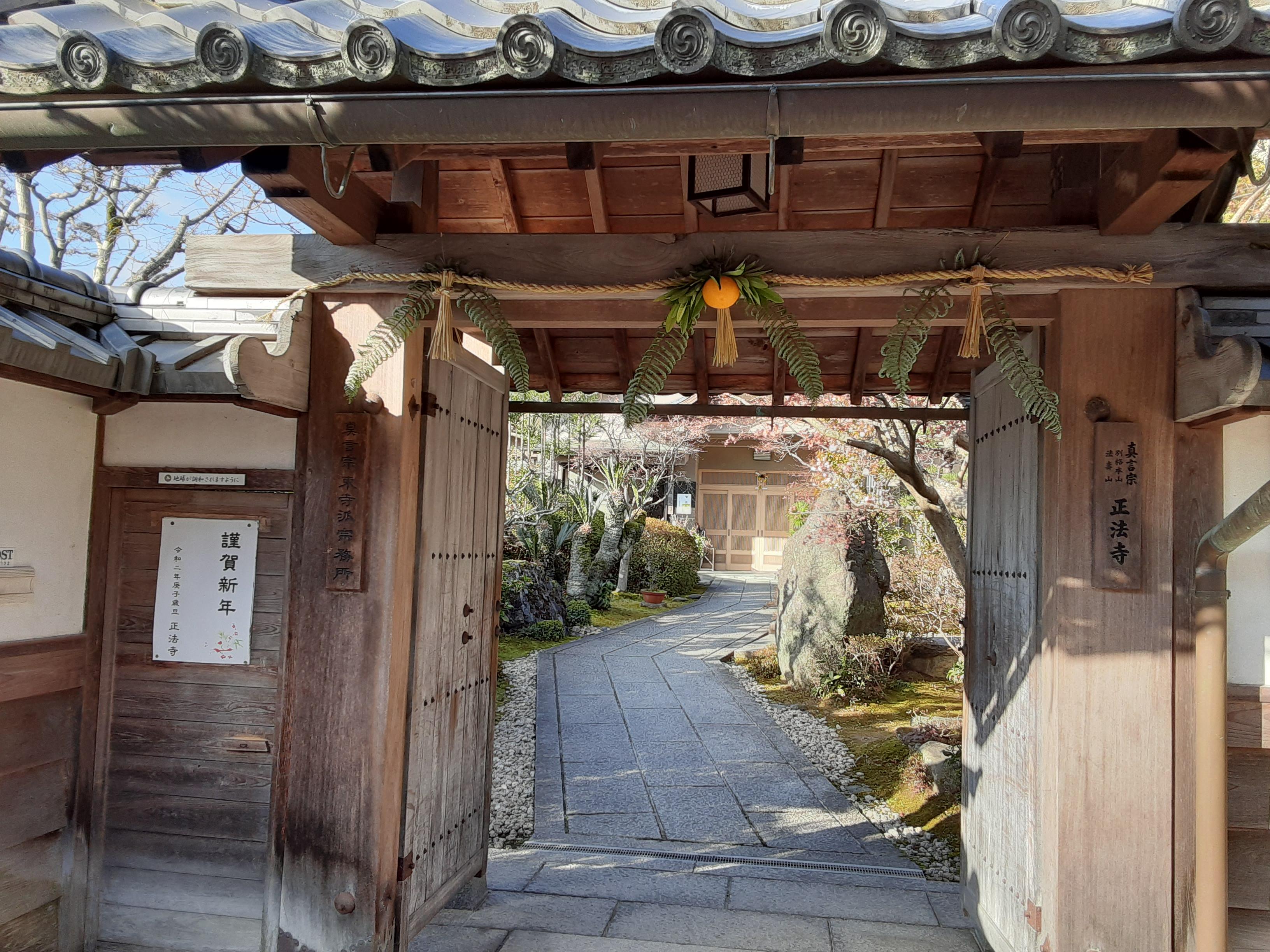 令和2年初写経の後は大原野神社へ参拝しました🎍🐭🎍