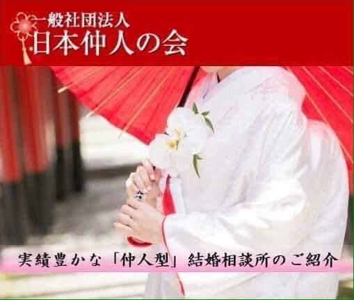 『日本仲人の会・関西 定例会』に参加しました