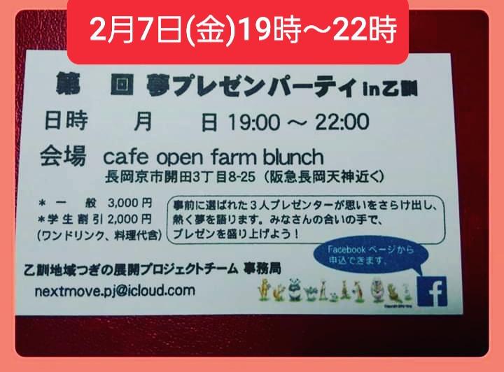 『第23回夢プレゼンパーティーin乙訓』が開催されます‼️
