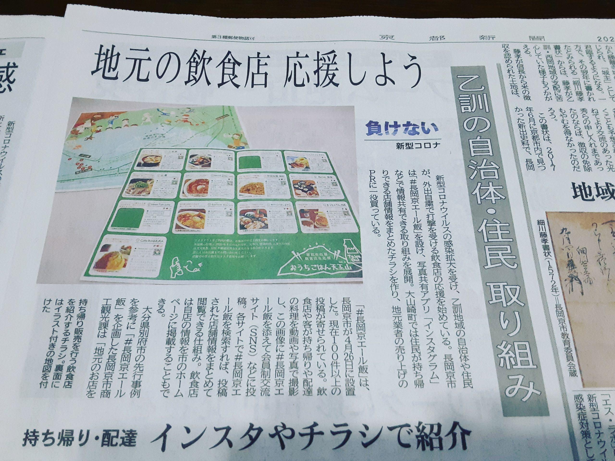 大山崎町のテイクアウトできるお店の一覧が素敵なチラシになりました‼️京都新聞にも掲載されました‼️