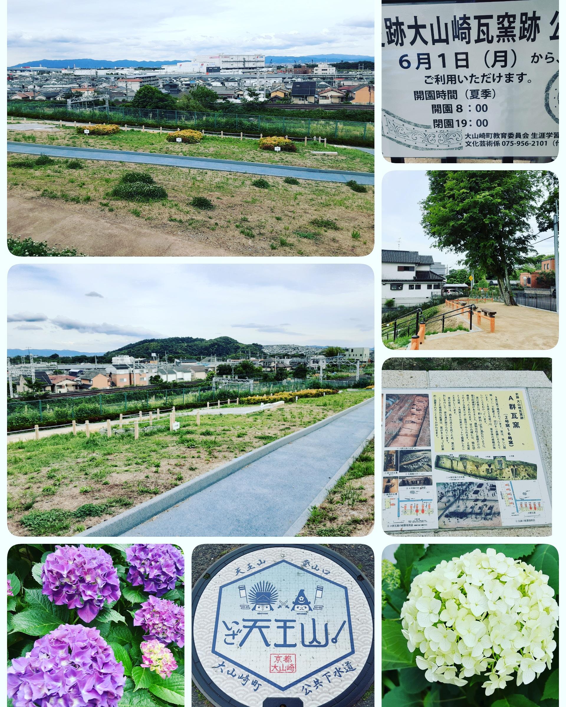歴史の街 大山崎町に新しい史跡公園が出来ました💟