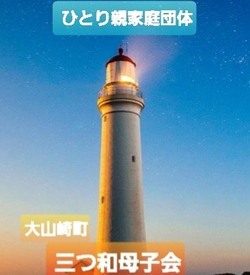 サロン灯は大山崎町 ひとり親支援団体三つ和会』の広報を担当し、ひとり親の方への情報を提供致します❗