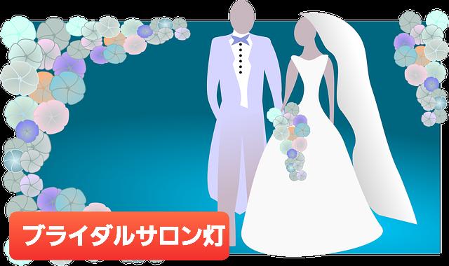 結婚相談所もリアル~オンラインへ変化が❗️