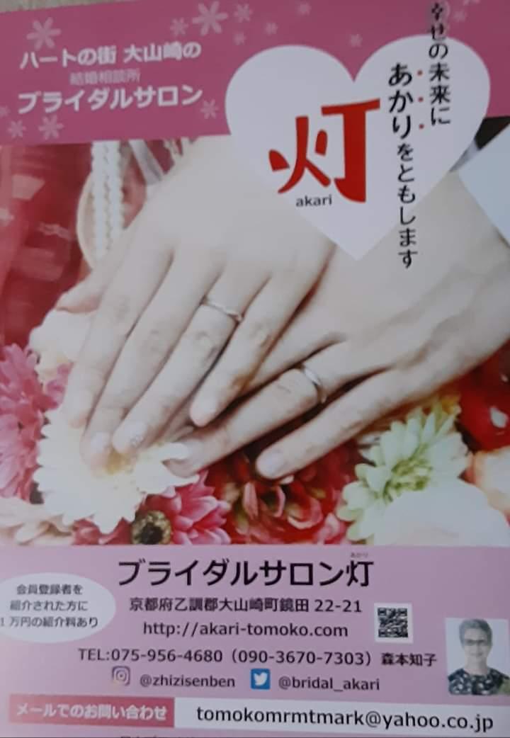 コロナ禍で結婚相談所にも変化が起こっています。それは⁉️