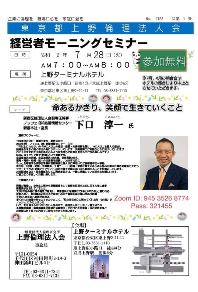 オンラインで『上野倫理法人』のモ-二ングセミナーに参加させて頂きました❗