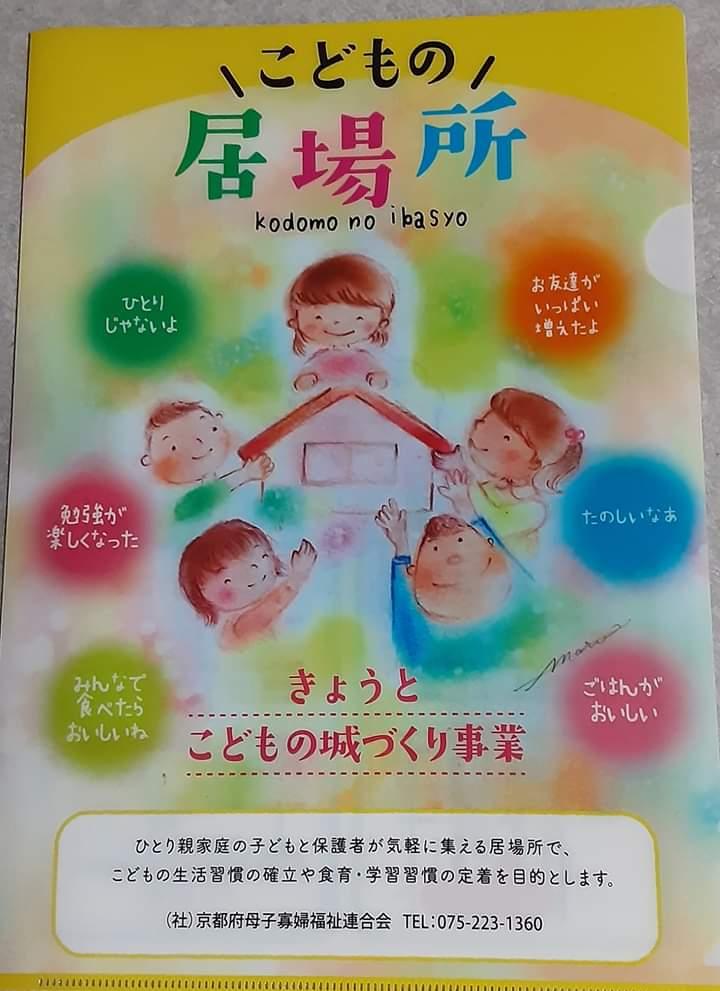 大山崎町『子どもの居場所』の夕食作りに参加しました♡