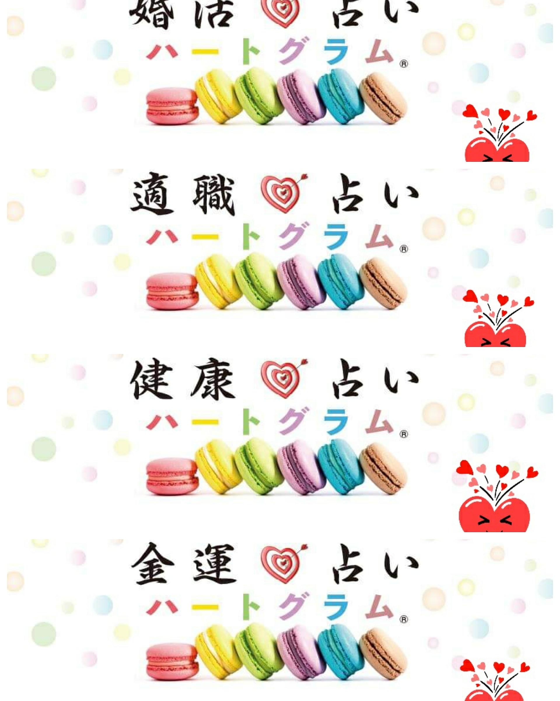 『ハ-トグラムカード♡』のセッションの料金は1000円です💟