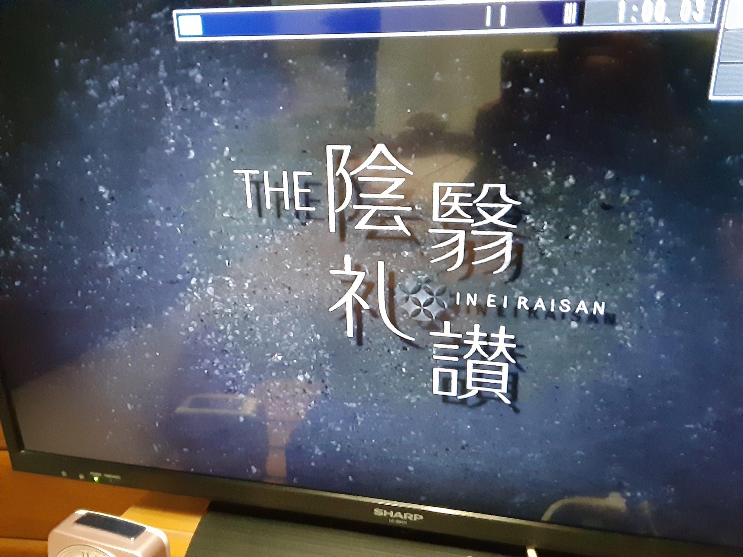 『陰翳礼讃』(谷崎潤一郎)のテレビを見て・・・・・。