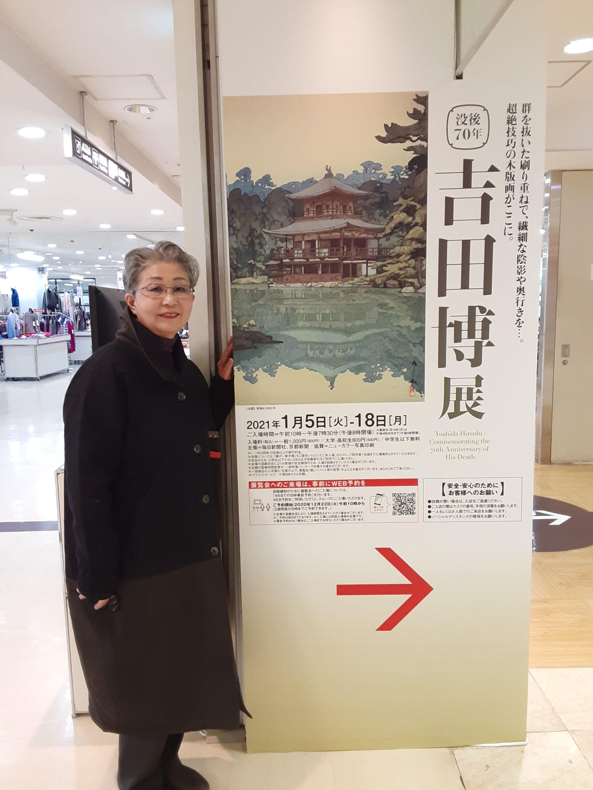 本日の主人のお誘いは『吉田博展』で見応えのある作品がたくさんありました。🌟🌟🌟