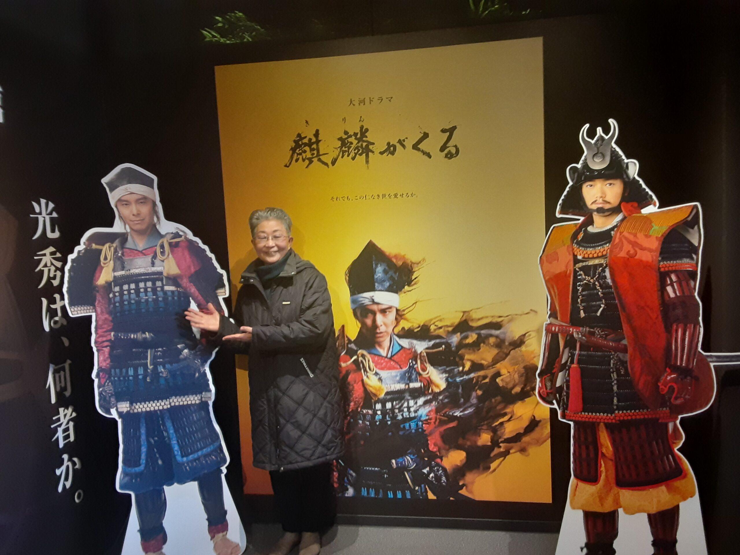 大河ドラマ『麒麟がくる』も終盤で亀岡のドラマ館へ🎶🎶