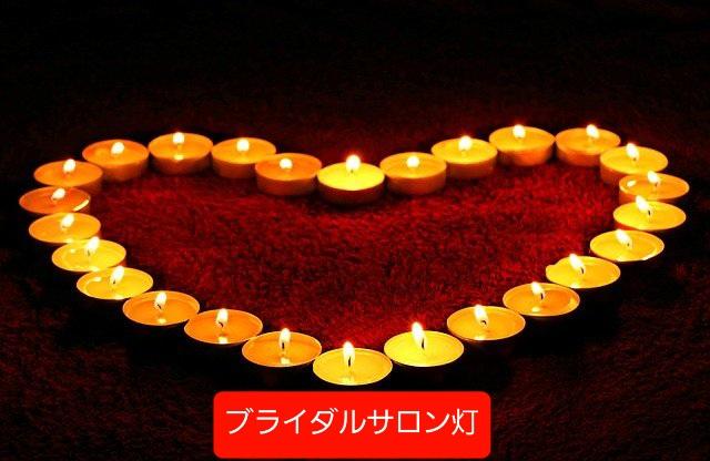 『シニア婚』を応援する『ブライダルサロン灯』です💖
