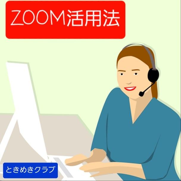 第11回ときめきクラブは社会のオンライン化に合わせて、見解はZOOMの初心者コースから始めます💻