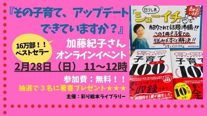ベストセラー『子育てベスト100』著書の加藤紀子さんゲストのオンラインイベントに参加しました🌷