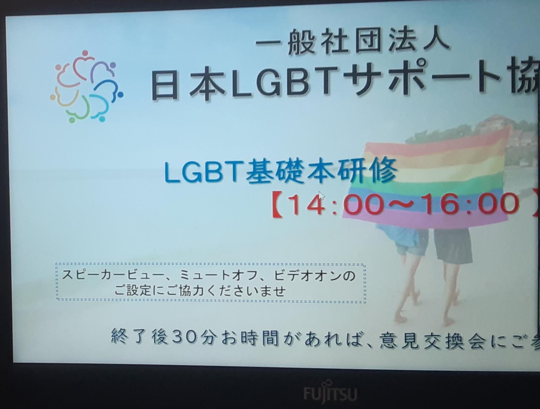 一般社団法人『日本LGBTサポート協会』の研修に参加しました🌈