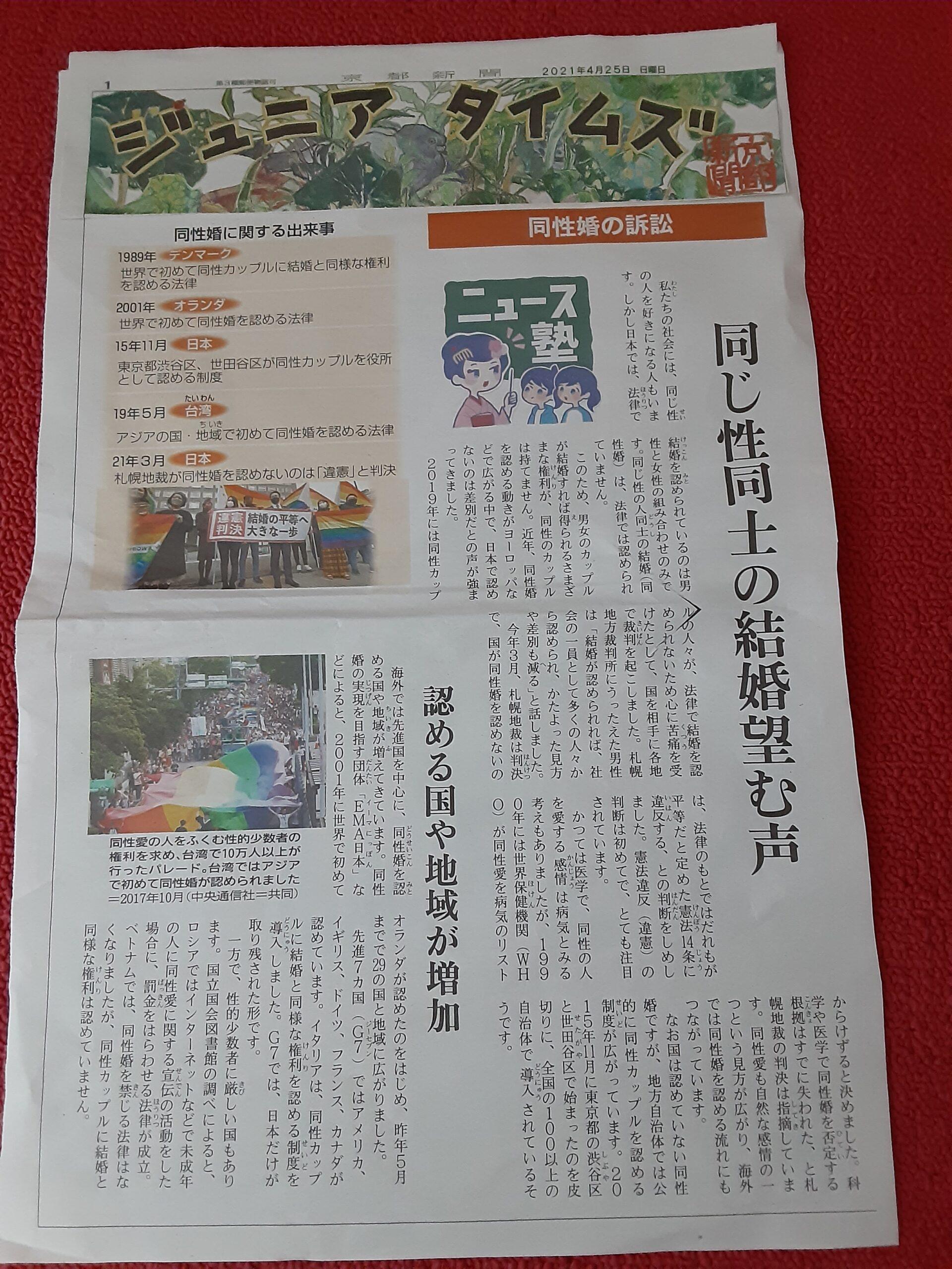 京都新聞(4月25日)『ジュニアタイムズ』(こども新聞)にLGBT🌈の記事が大きく掲載されていました。