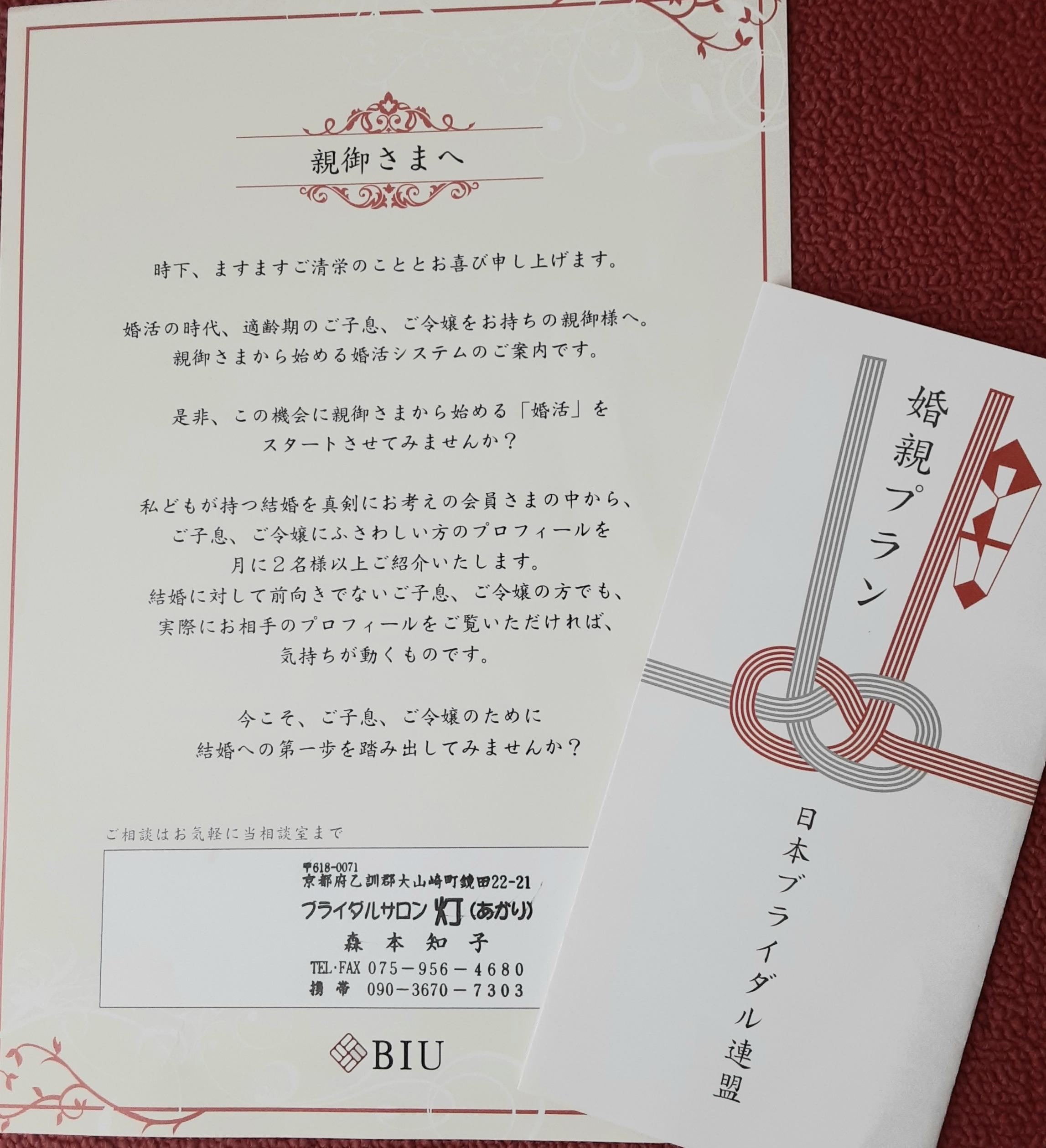 『ブライダルサロン灯』では『婚親プラン』の親の代理婚活があり、子供さんへの結婚に対する意識を高めるプランです💖