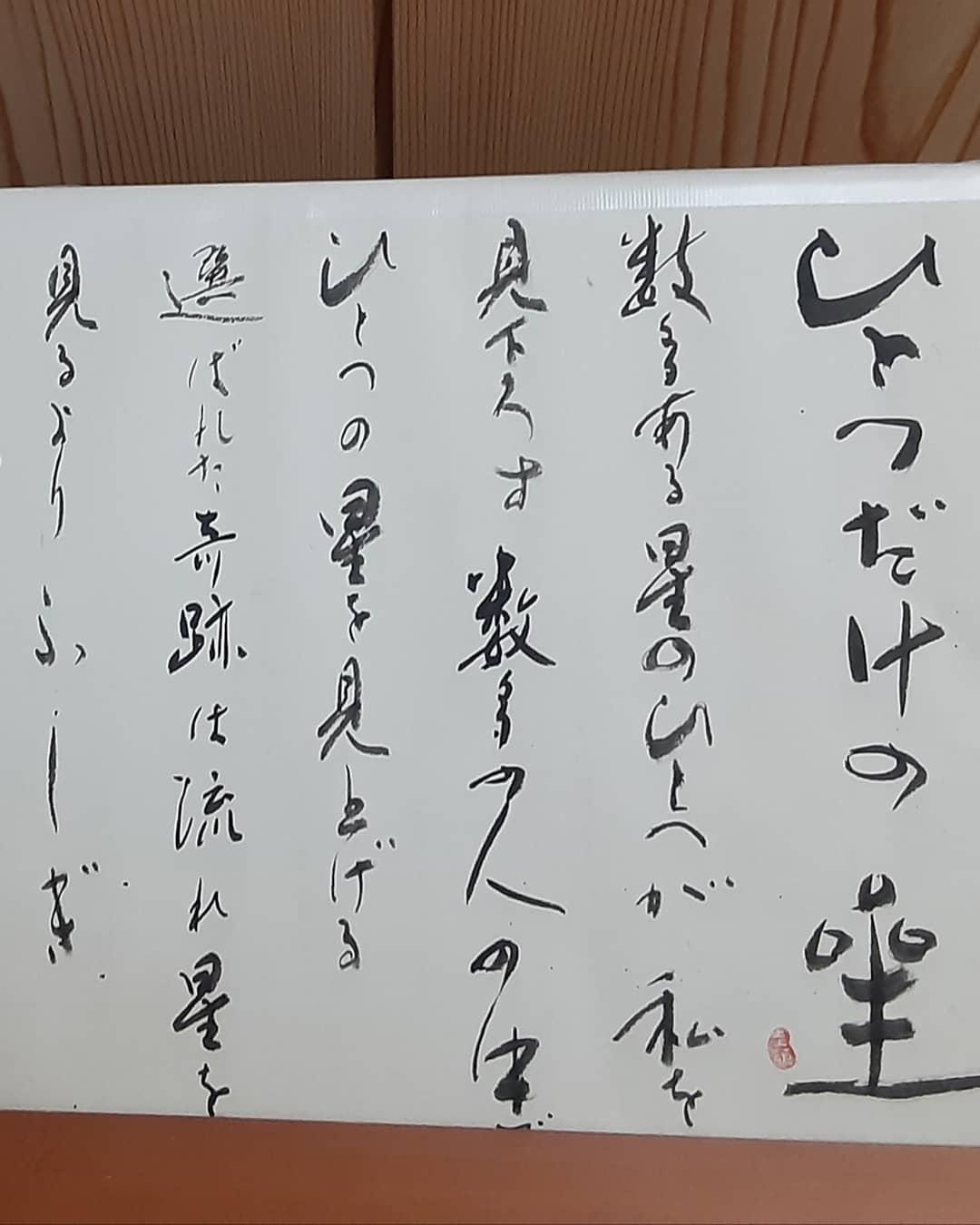 友人の書家加藤圭葩先生が詩を書にしてくださりサロン灯に掲げました✨
