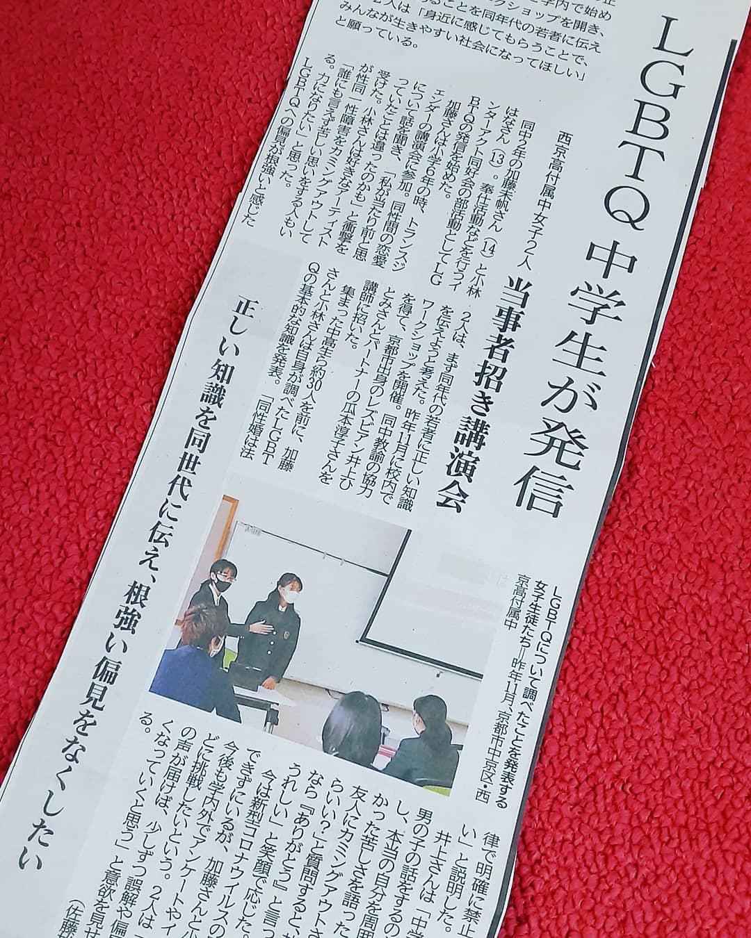 5/18付けの京都新聞夕刊の一面に京都の中学生が学校でLGBTQについて発信しました🌈との掲載記事がありました。