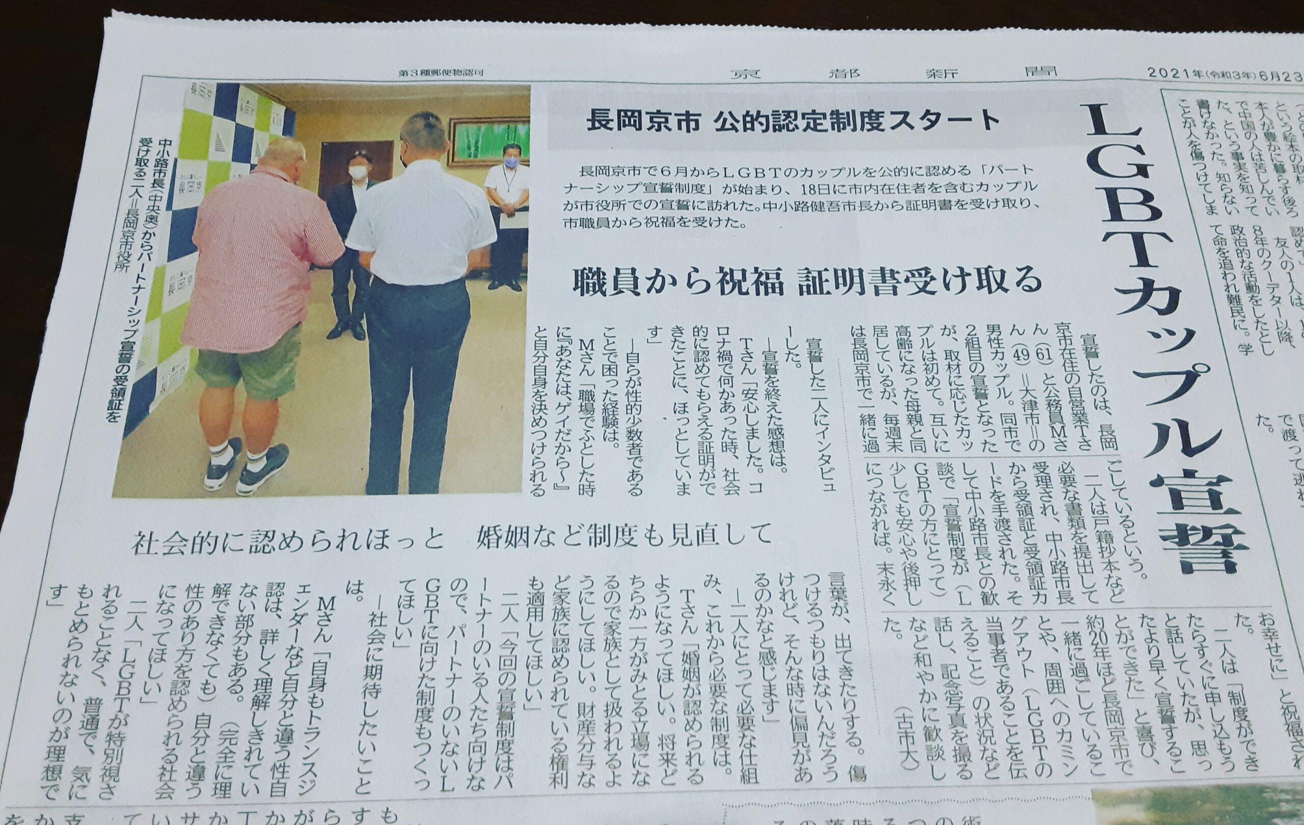 6月23日の京都新聞洛西版に長岡京市が2組目のLGBT🌈カップル宣誓制度で公的認定制度がスタートしたことが報じられました♡♡♡