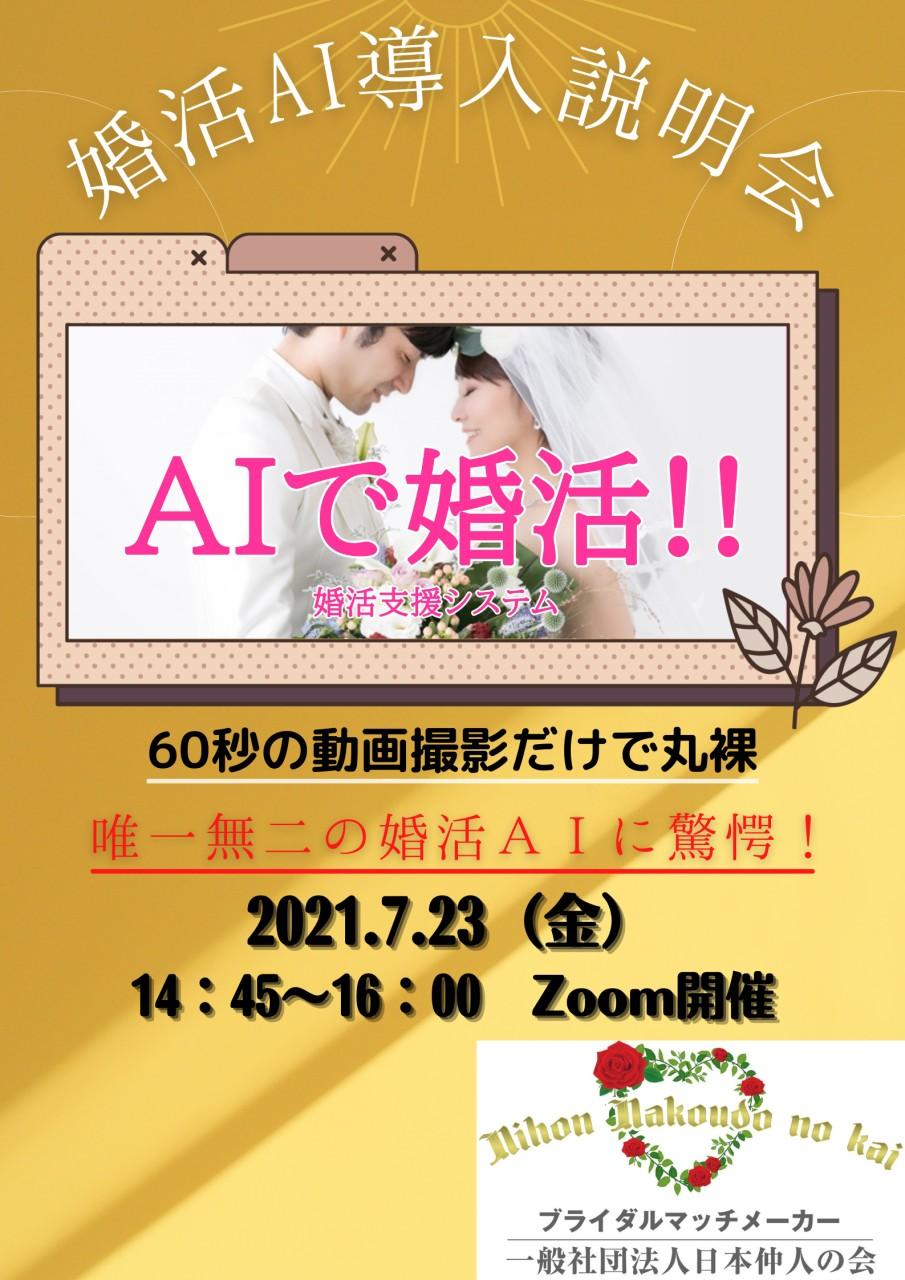 日本仲人の会が『AI 婚活導入』をはじめます。動画60秒の撮影でAIがその人にふさわしいマッチングをお手伝いします❗️