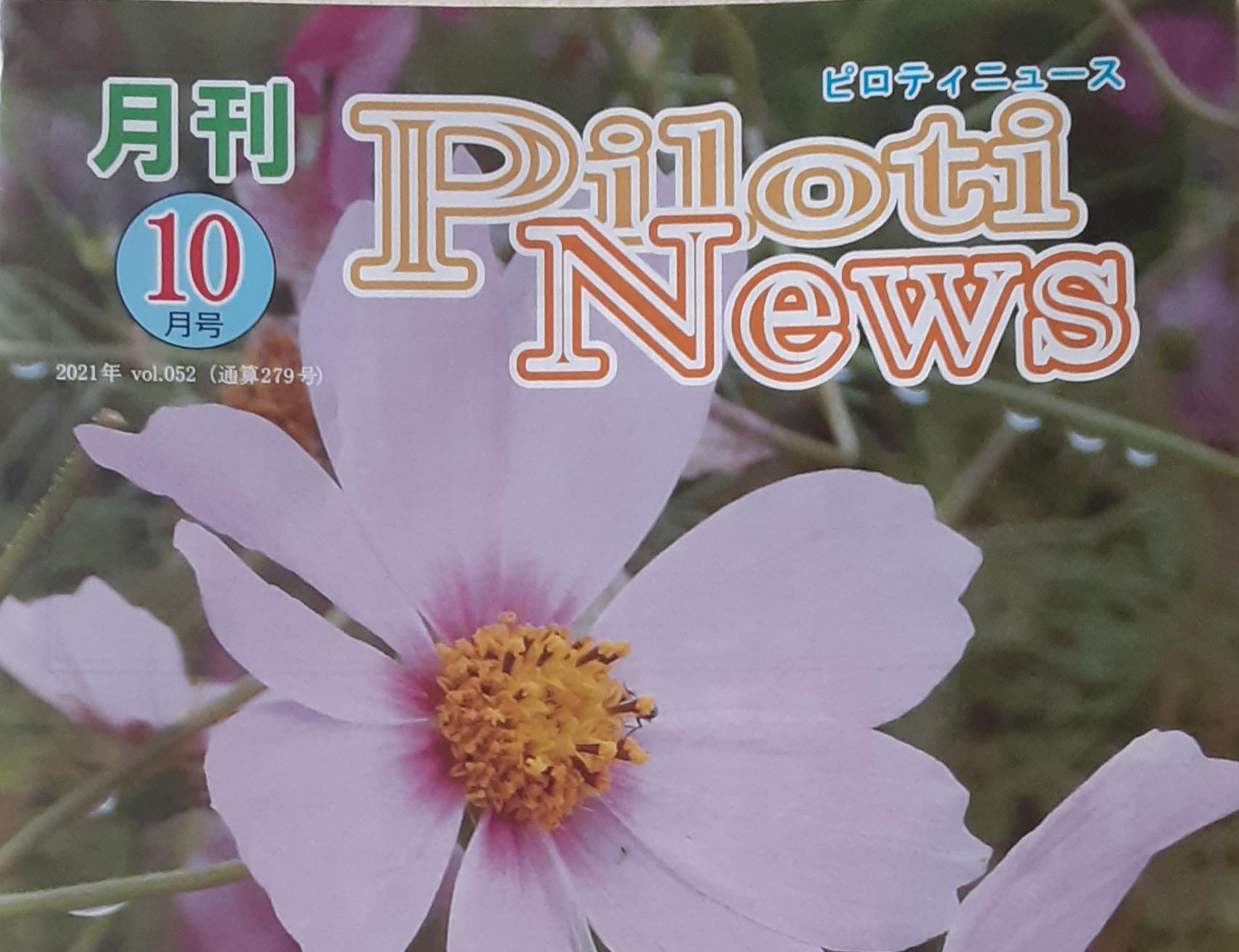 ピロティニュース10月号のみんなの広場に『ブライダルサロン灯』の新企画の案内を掲載して頂きました💐
