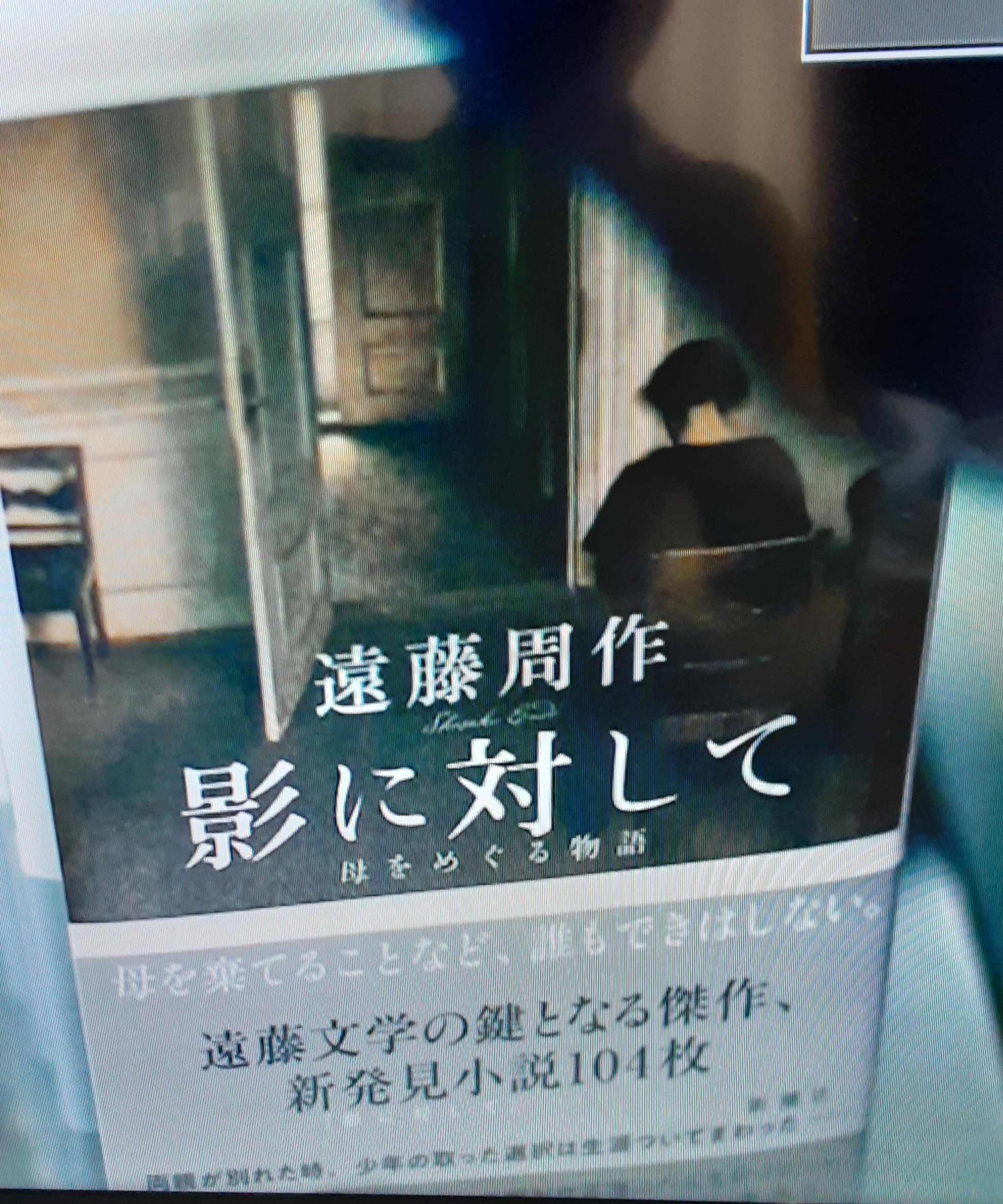 読書の秋📕📗📘です。NHKFテレで紹介された遠藤周作の未発表の本『影に対して』がおすすめです。